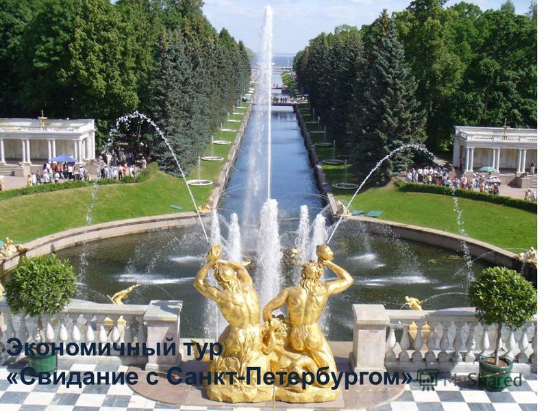 Экономичный тур «Свидание с Санкт-Петербургом»