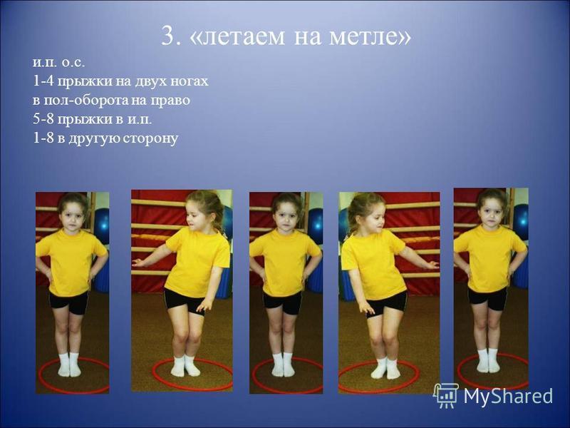 3. «летаем на метле» и.п. о.с. 1-4 прыжки на двух ногах в пол-оборота на право 5-8 прыжки в и.п. 1-8 в другую сторону