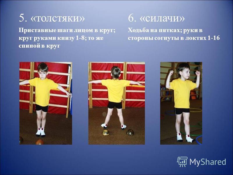 5. «толстяки» Приставные шаги лицом в круг; круг руками книзу 1-8; то же спиной в круг 6. «силачи» Ходьба на пятках; руки в стороны согнуты в локтях 1-16