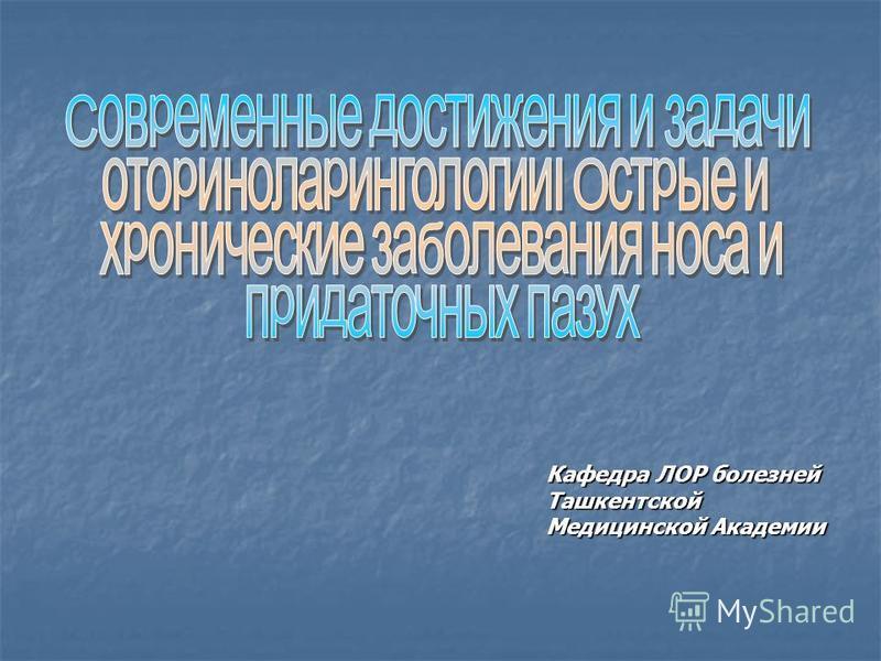 Кафедра ЛОР болезней Ташкентской Медицинской Академии