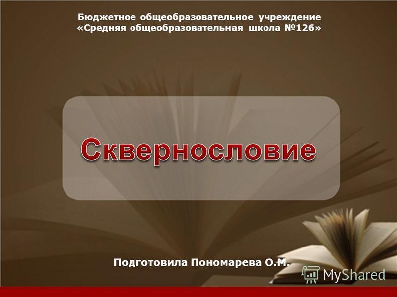 Company LOGO Бюджетное общеобразовательное учреждение «Средняя общеобразовательная школа 126» Подготовила Пономарева О.М.