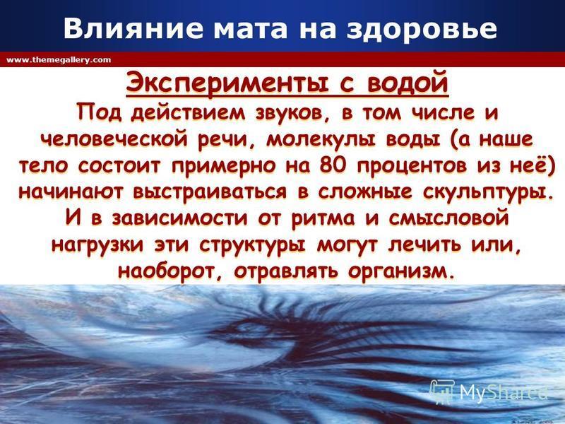 Company Logo www.themegallery.com Влияние мата на здоровье Эксперименты с водой Под действием звуков, в том числе и человеческой речи, молекулы воды (а наше тело состоит примерно на 80 процентов из неё) начинают выстраиваться в сложные скульптуры. И