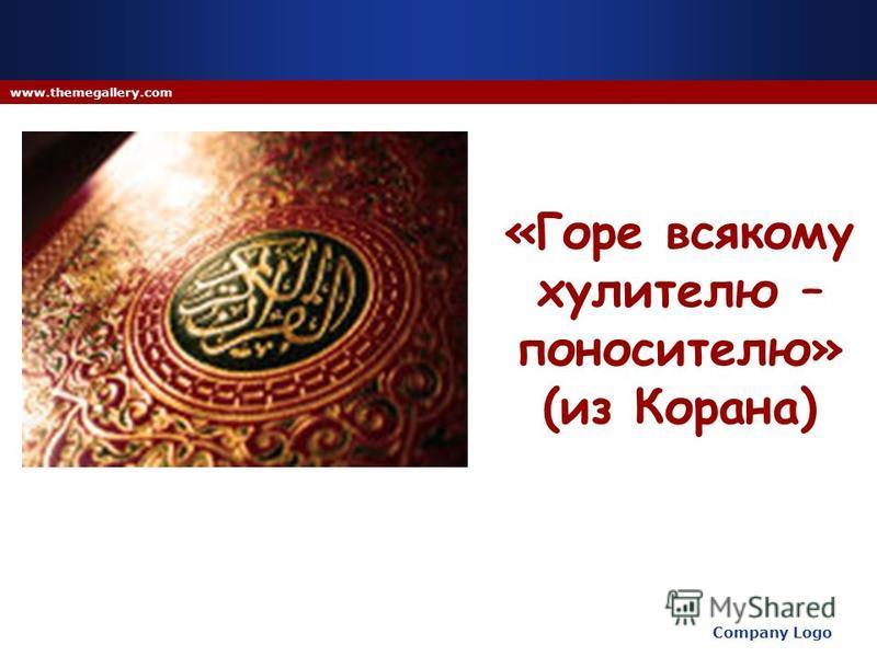 Company Logo www.themegallery.com «Горе всякому хулителю – поносителю» (из Корана)