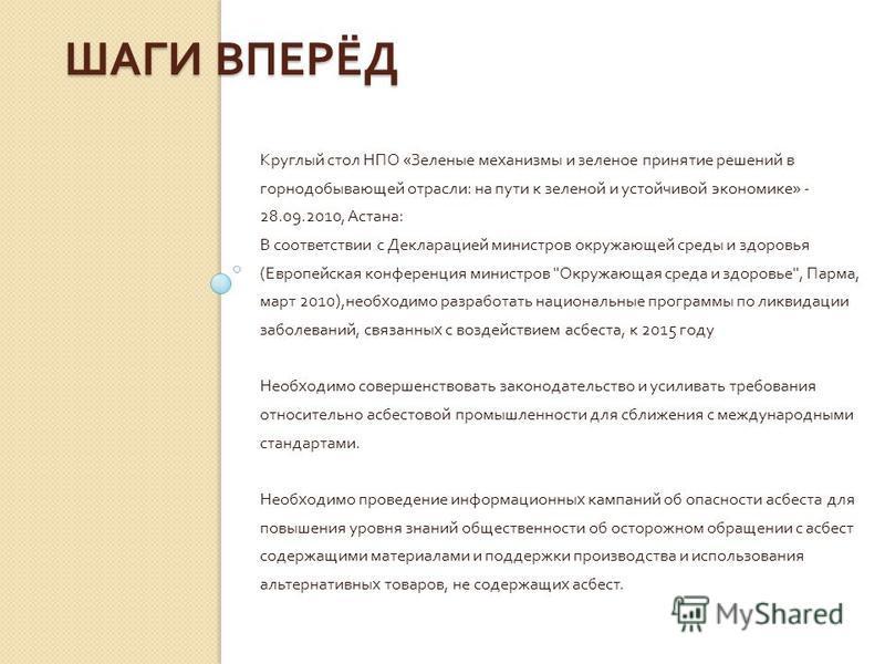 ШАГИ ВПЕРЁД Круглый стол НПО « Зеленые механизмы и зеленое принятие решений в горнодобывающей отрасли : на пути к зеленой и устойчивой экономике » - 28.09.2010, Астана : В соответствии с Декларацией министров окружающей среды и здоровья ( Европейская