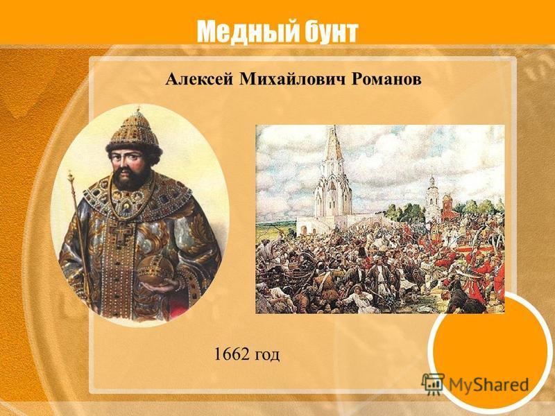 Медный бунт Алексей Михайлович Романов 1662 год