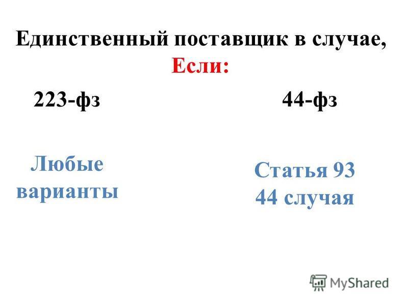Единственный поставщик в случае, Если: 223-фз 44-фз Любые варианты Статья 93 44 случая