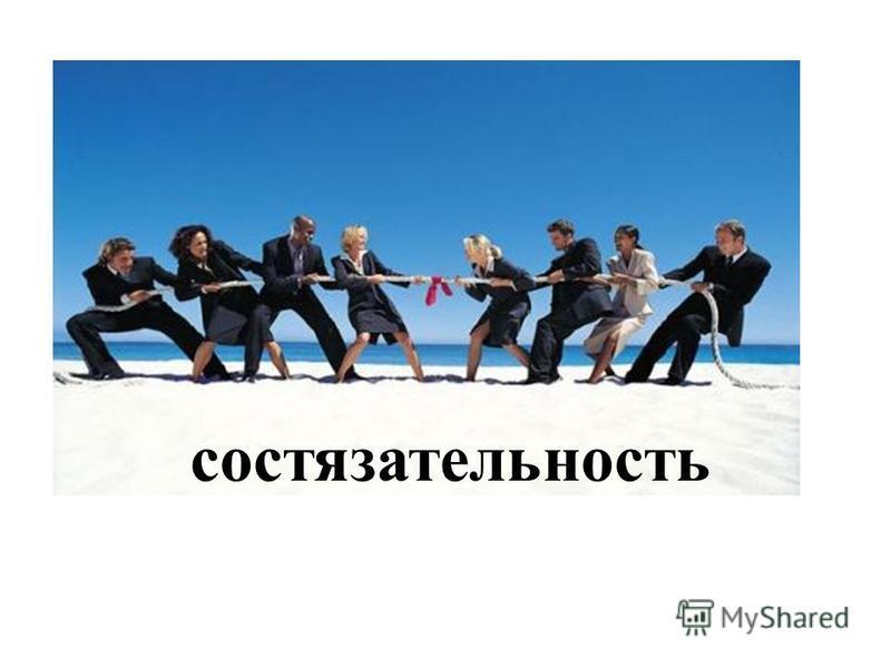 http://cs540108.vk.me/c618724/v618724398/ 18504/9Ky3Wu24i5c.jpg состязательность