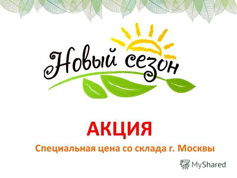АКЦИЯ Специальная цена со склада г. Москвы