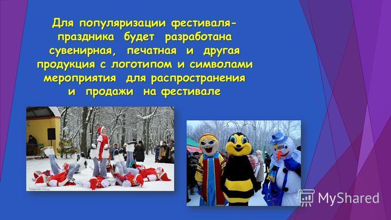Для популяризации фестиваля- праздника будет разработана сувенирная, печатная и другая продукция с логотипом и символами мероприятия для распространения и продажи на фестивале