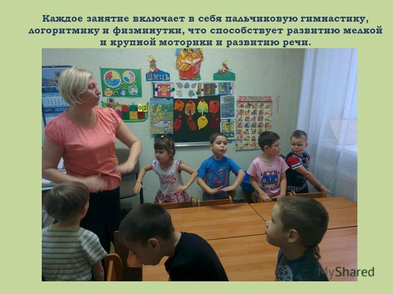 Каждое занятие включает в себя пальчиковую гимнастику, логоритмику и физминутки, что способствует развитию мелкой и крупной моторики и развитию речи.