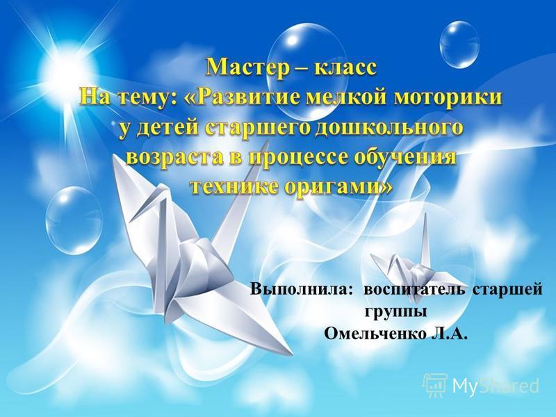 Выполнила: воспитатель старшей группы Омельченко Л.А.