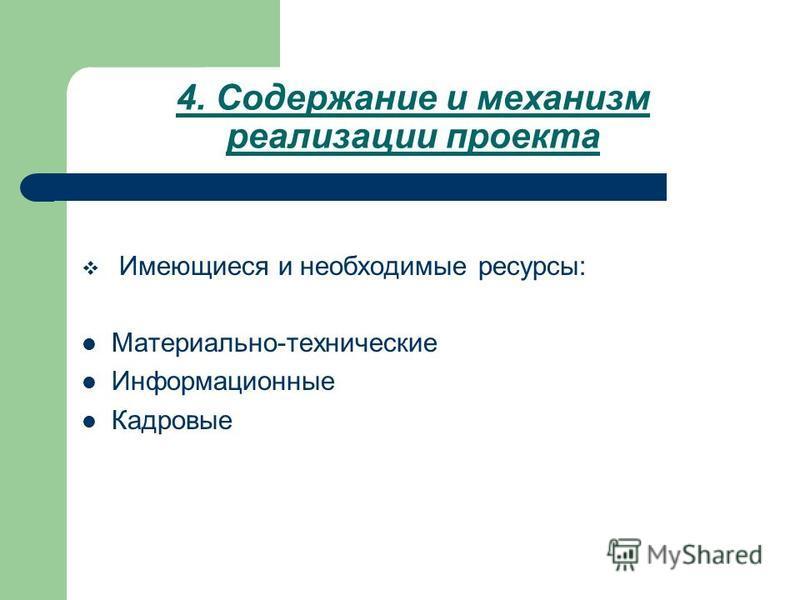 4. Содержание и механизм реализации проекта Имеющиеся и необходимые ресурсы: Материально-технические Информационные Кадровые