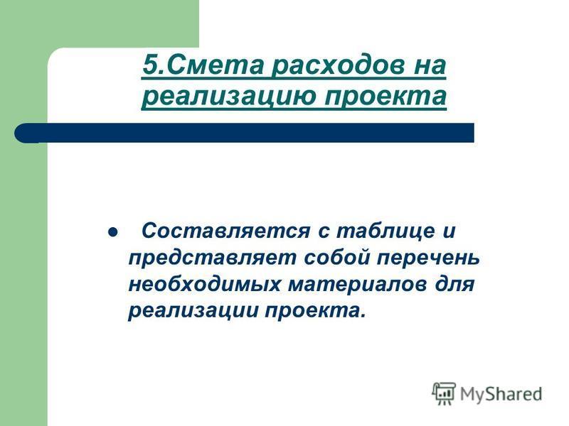 5. Смета расходов на реализацию проекта Составляется с таблице и представляет собой перечень необходимых материалов для реализации проекта.
