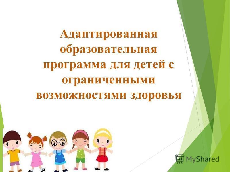 Адаптированная образовательная программа для детей с ограниченными возможностями здоровья