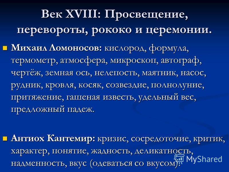 Век XVIII: Просвещение, перевороты, рококо и церемонии. Михаил Ломоносов: кислород, формула, термометр, атмосфера, микроскоп, автограф, чертёж, земная ось, нелепость, маятник, насос, рудник, кровля, косяк, созвездие, полнолуние, притяжение, гашеная и