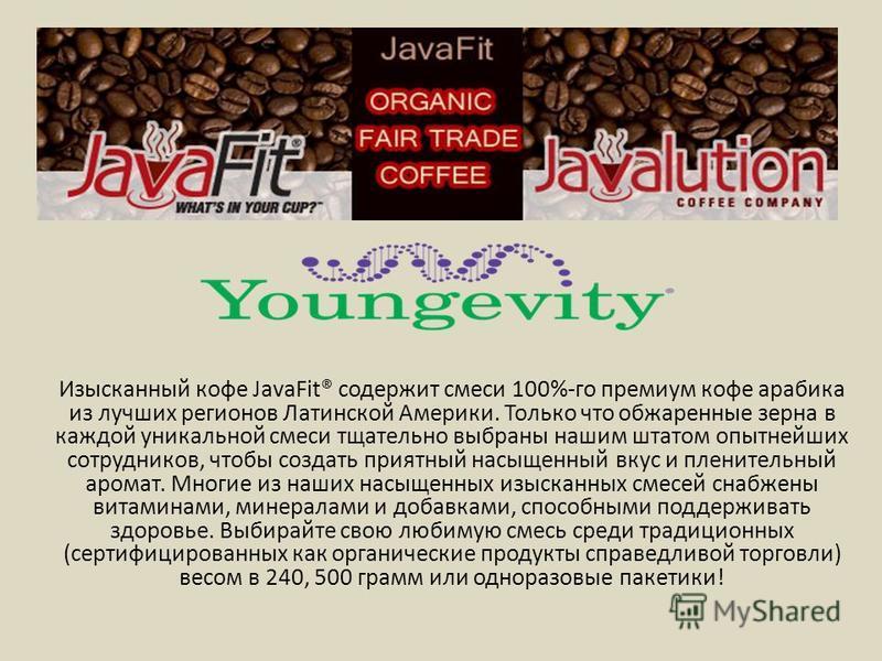 Изысканный кофе JavaFit® содержит смеси 100%-го премиум кофе арабика из лучших регионов Латинской Америки. Только что обжаренные зерна в каждой уникальной смеси тщательно выбраны нашим штатом опытнейших сотрудников, чтобы создать приятный насыщенный