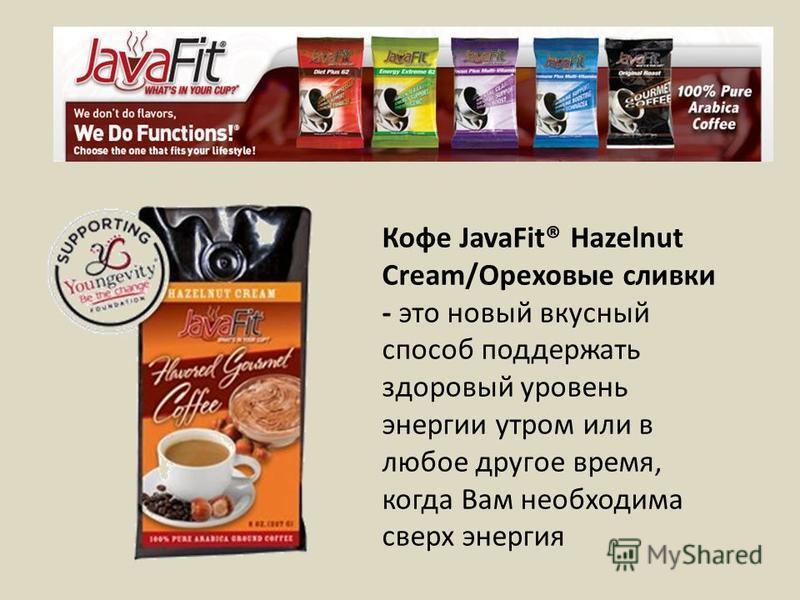 Кофе JavaFit® Hazelnut Cream/Ореховые сливки - это новый вкусный способ поддержать здоровый уровень энергии утром или в любое другое время, когда Вам необходима сверх энергия