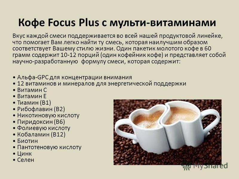 Вкус каждой смеси поддерживается во всей нашей продуктовой линейке, что помогает Вам легко найти ту смесь, которая наилучшим образом соответствует Вашему стилю жизни. Один пакетик молотого кофе в 60 грамм содержит 10-12 порций (один кофейник кофе) и