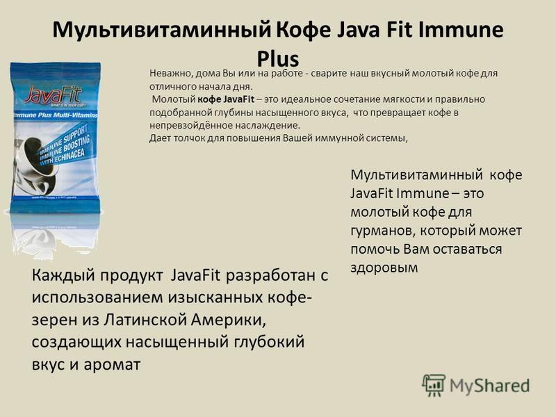 Мультивитаминный Кофе Java Fit Immune Plus Неважно, дома Вы или на работе - сварите наш вкусный молотый кофе для отличного начала дня. Молотый кофе JavaFit – это идеальное сочетание мягкости и правильно подобранной глубины насыщенного вкуса, что прев