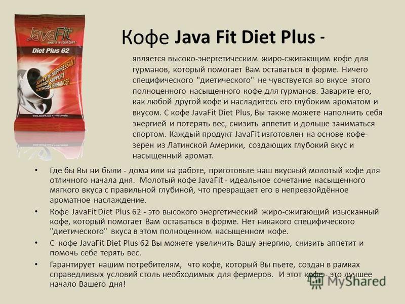 Кофе Java Fit Diet Plus - является высоко-энергетическим жиро-сжигающим кофе для гурманов, который помогает Вам оставаться в форме. Ничего специфического