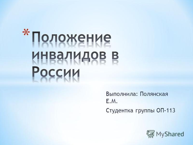 Выполнила: Полянская Е.М. Студентка группы ОП-113