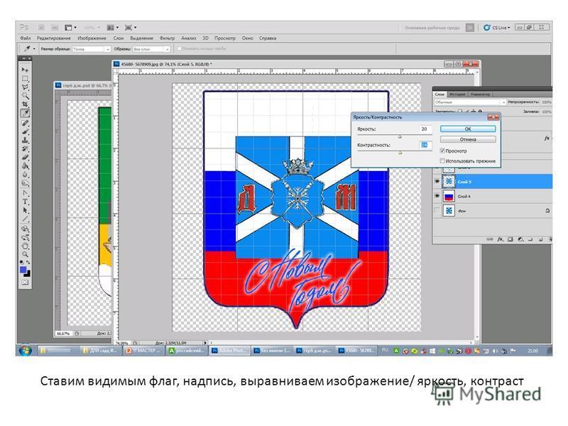 Ставим видимым флаг, надпись, выравниваем изображение/ яркость, контраст