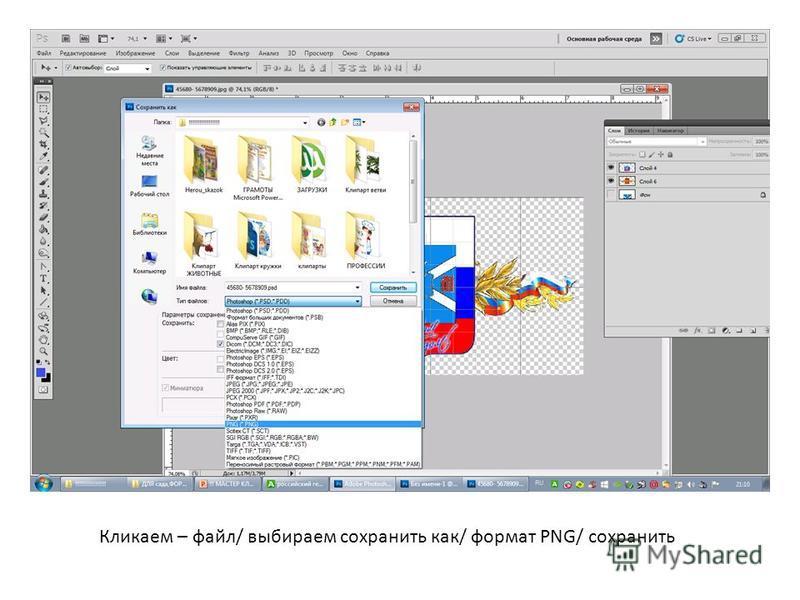 Кликаем – файл/ выбираем сохранить как/ формат PNG/ сохранить