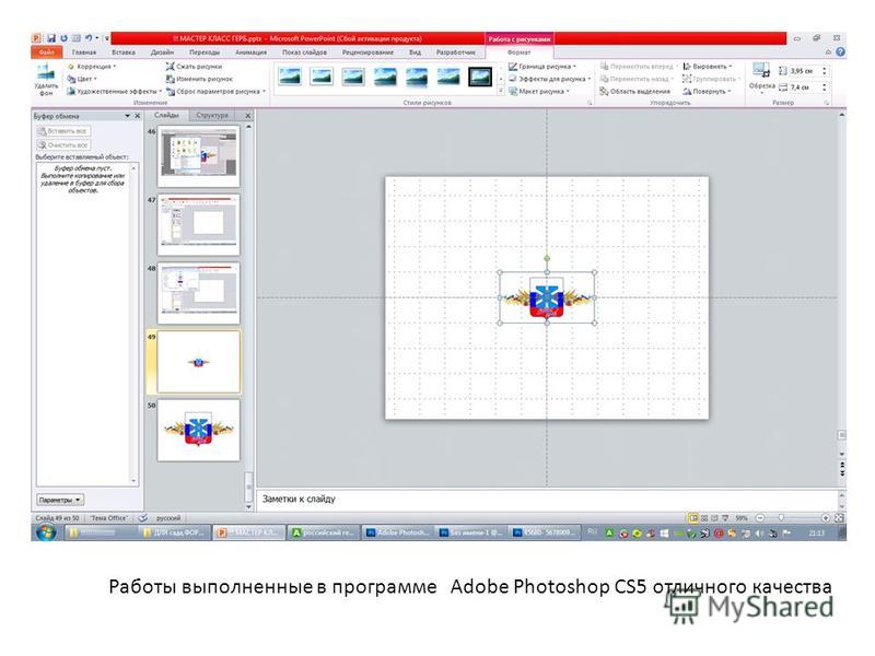 Работы выполненные в программеAdobe Photoshop CS5 отличного качества