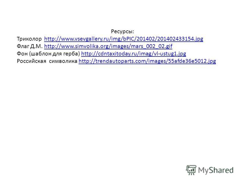 Ресурсы: Триколор http://www.vsevgallery.ru/img/bPIC/201402/201402433154.jpghttp://www.vsevgallery.ru/img/bPIC/201402/201402433154. jpg Флаг Д.М. http://www.simvolika.org/images/mars_002_02.gifhttp://www.simvolika.org/images/mars_002_02. gif Фон (шаб