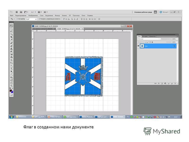 Флаг в созданном нами документе
