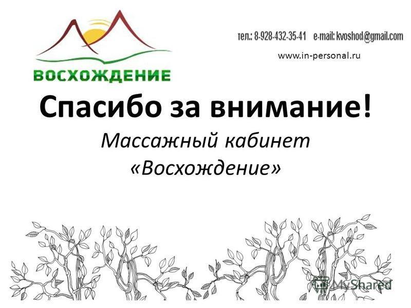 Спасибо за внимание! Массажный кабинет «Восхождение» www.in-personal.ru