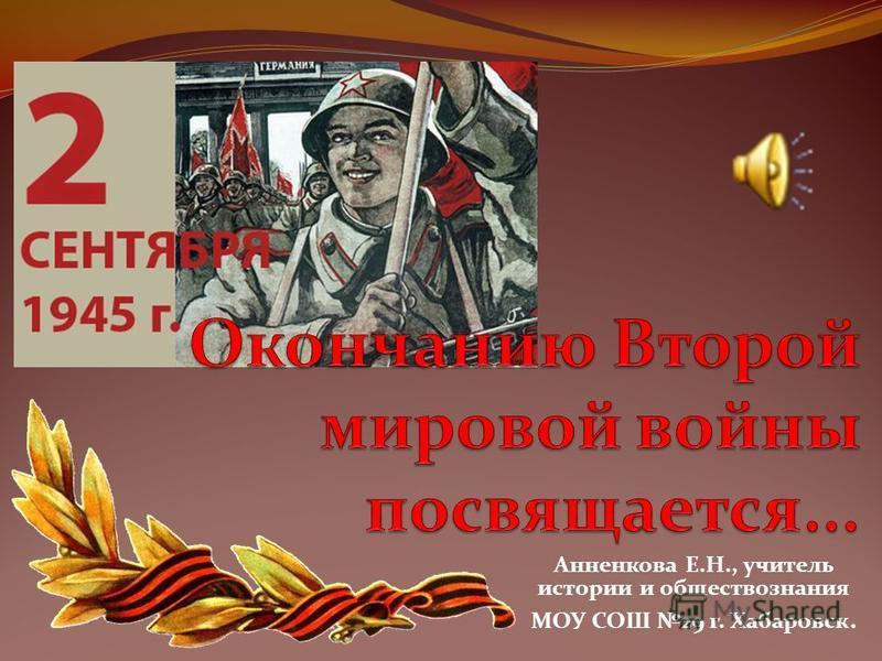 Анненкова Е.Н., учитель истории и обществознания МОУ СОШ 29 г. Хабаровск.