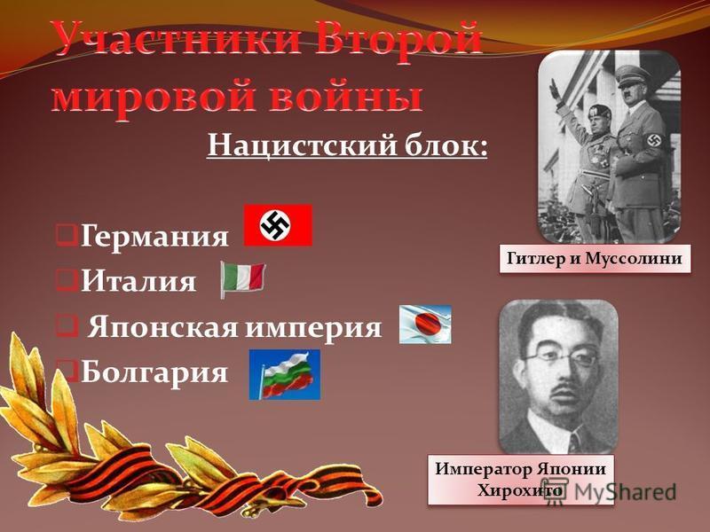 Нацистский блок: Германия Италия Японская империя Болгария Гитлер и Муссолини Император Японии Хирохито Император Японии Хирохито