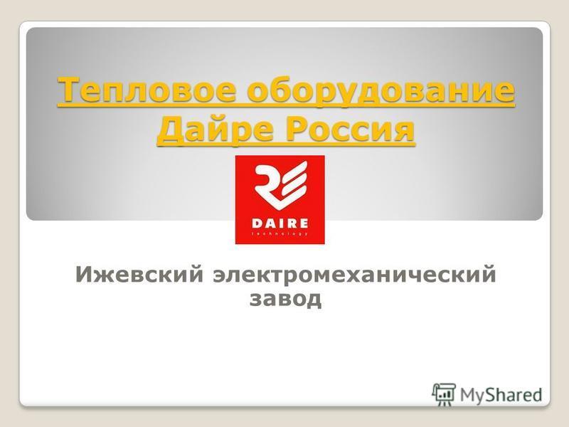 Тепловое оборудование Дайре Россия Ижевский электромеханический завод