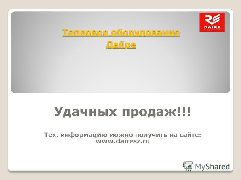 Тепловое оборудование Дайре Удачных продаж!!! Тех. информацию можно получить на сайте: www.dairesz.ru
