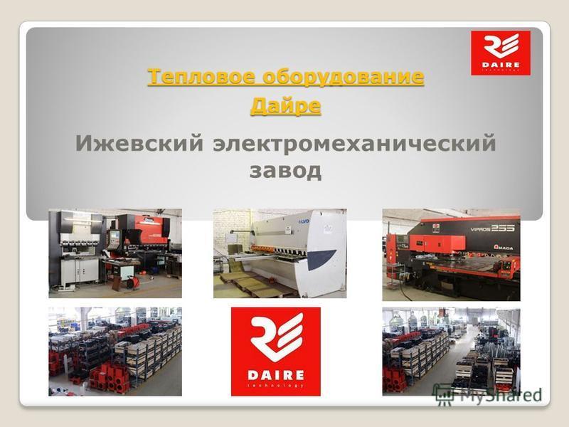 Тепловое оборудование Дайре Ижевский электромеханический завод