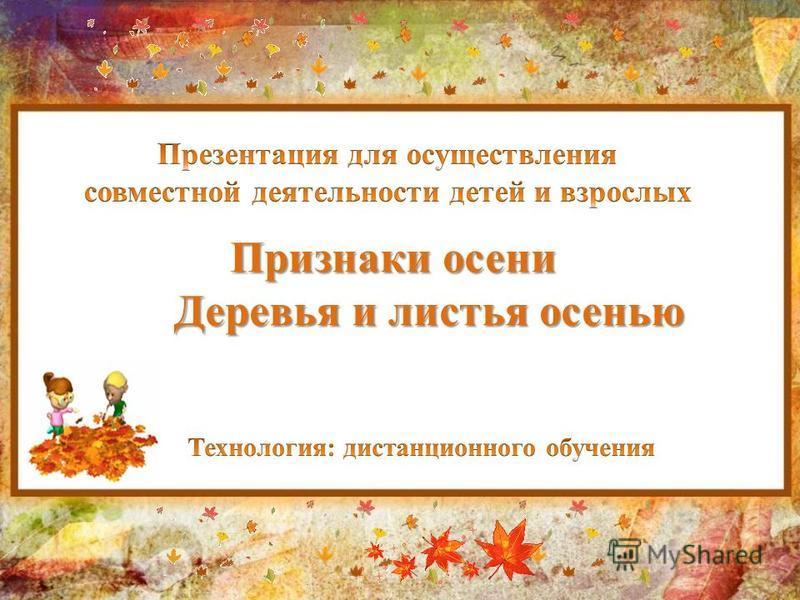 Признаки осени Признаки осени Деревья и листья осенью Деревья и листья осенью
