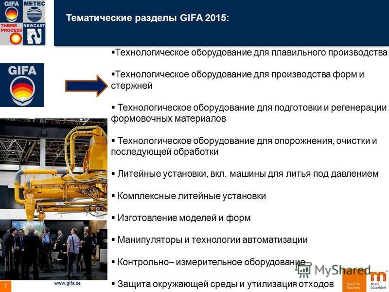 Тематические разделы GIFA 2015: 04.12.2015 www.gifa.de 7 Технологическое оборудование для плавильного производства Технологическое оборудование для производства форм и стержней Технологическое оборудование для подготовки и регенерации формовочных мат