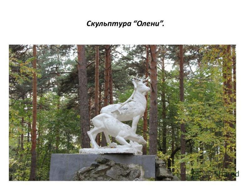 Скульптура Олени.