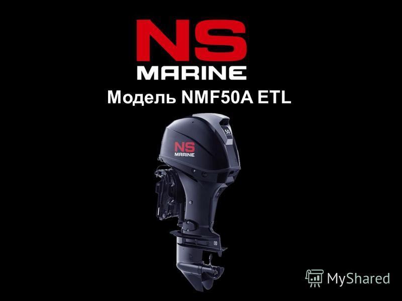 Модель NMF50А ETL