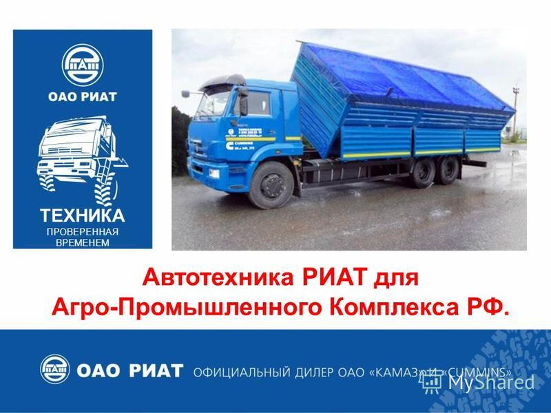 Автотехника РИАТ для Агро-Промышленного Комплекса РФ. ТЕХНИКА ПРОВЕРЕННАЯ ВРЕМЕНЕМ