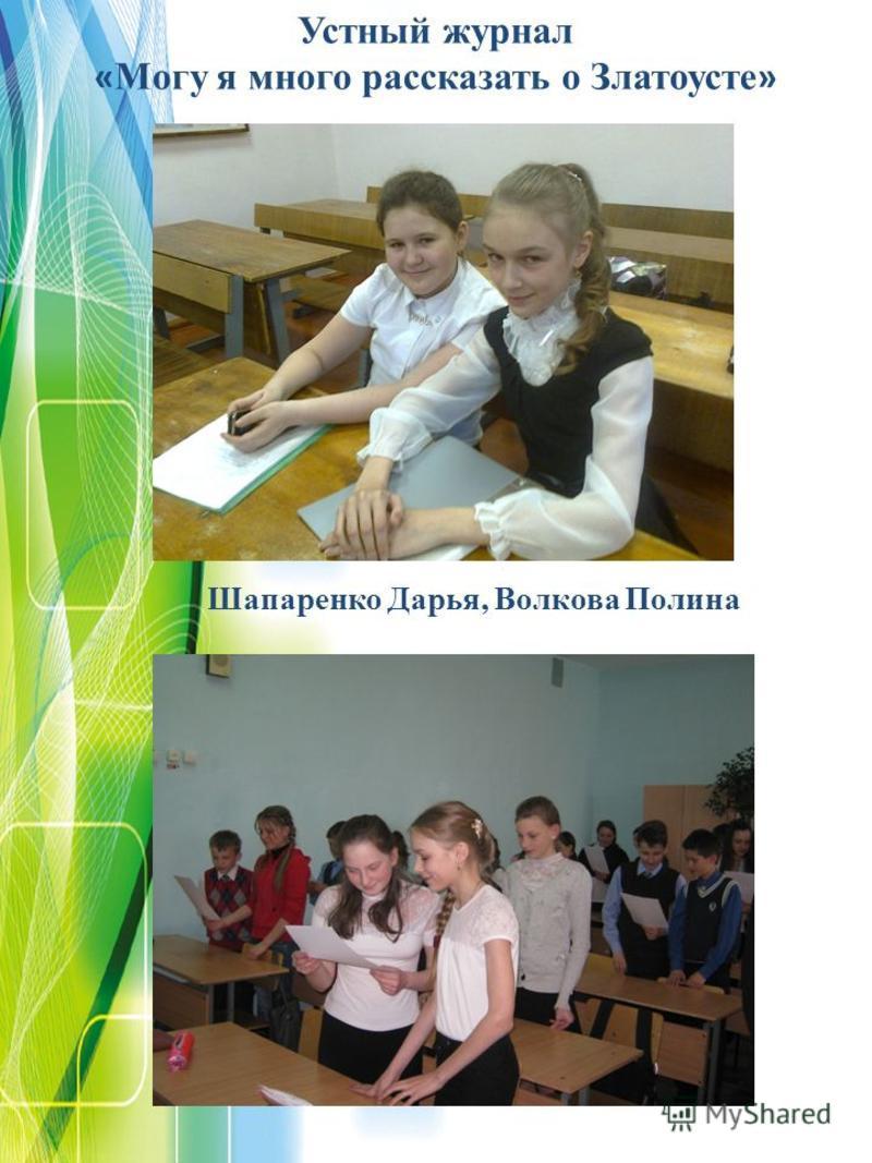 Устный журнал « Могу я много рассказать о Златоусте » Шапаренко Дарья, Волкова Полина