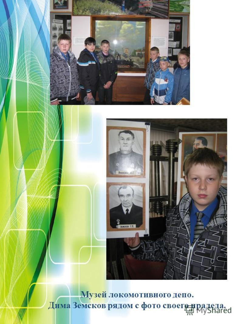 Музей локомотивного депо. Дима Земсков рядом с фото своего прадеда.