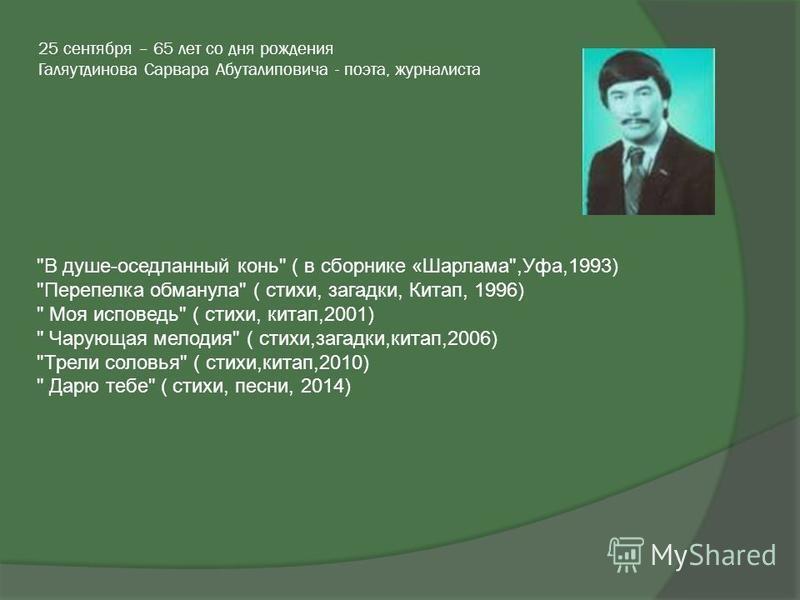 25 сентября – 65 лет со дня рождения Галяутдинова Сарвара Абуталиповича - поэта, журналиста