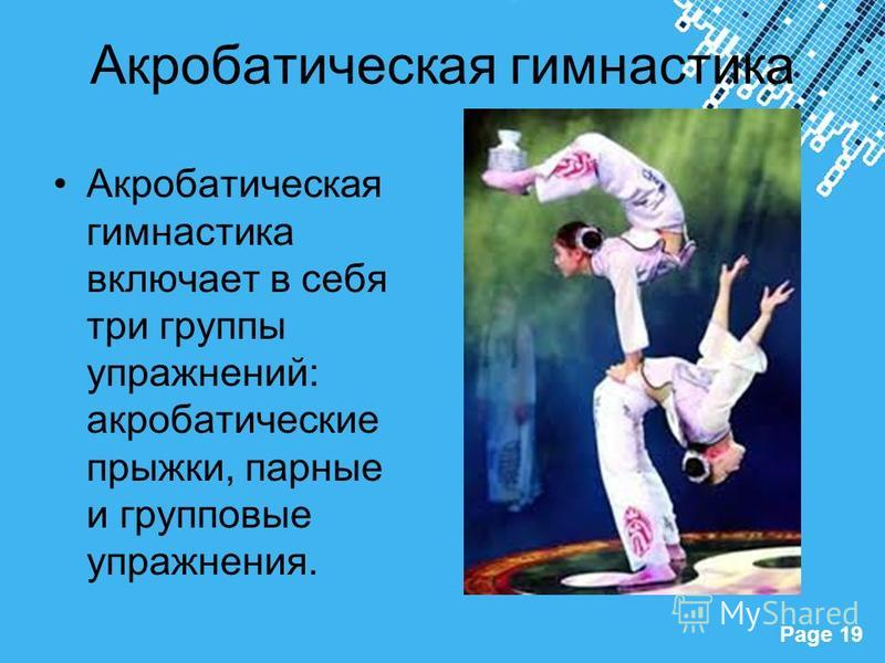 Powerpoint Templates Page 19 Акробатическая гимнастика Акробатическая гимнастика включает в себя три группы упражнений: акробатические прыжки, парные и групповые упражнения.