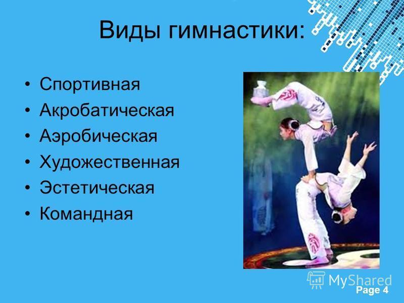 Powerpoint Templates Page 4 Виды гимнастики: Спортивная Акробатическая Аэробическая Художественная Эстетическая Командная