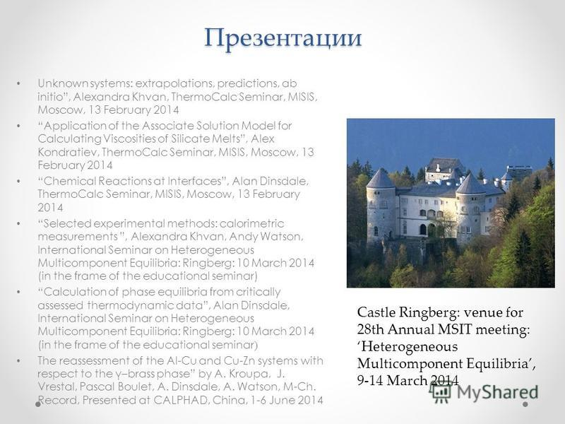 Презентации Unknown systems: extrapolations, predictions, ab initio, Alexandra Khvan, ThermoCalc Seminar, MISIS, Moscow, 13 February 2014 Application of the Associate Solution Model for Calculating Viscosities of Silicate Melts, Alex Kondratiev, Ther