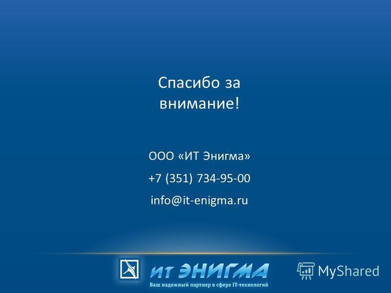 Спасибо за внимание! ООО «ИТ Энигма» +7 (351) 734-95-00 info@it-enigma.ru