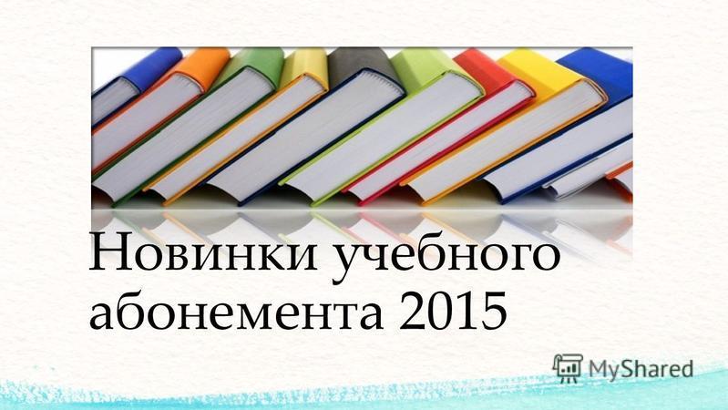 Новинки учебного абонемента 2015