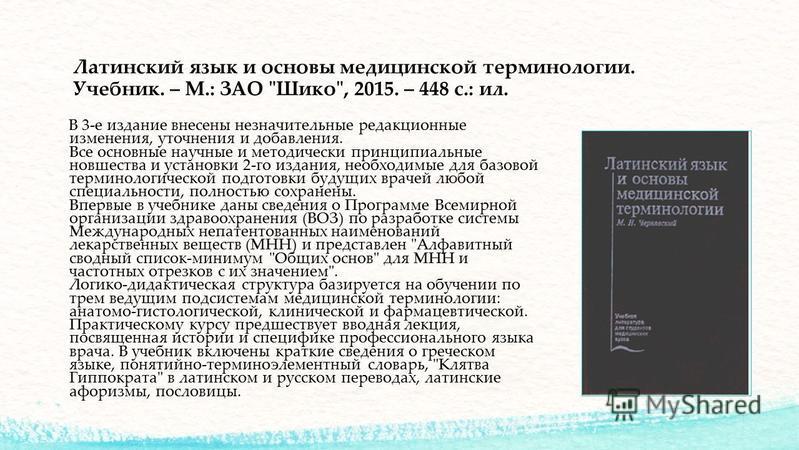 Латинский язык и основы медицинской терминологии. Учебник. – М.: ЗАО